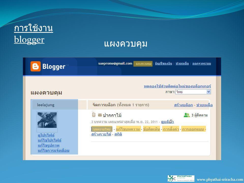 การใช้งาน blogger www.phyathai-sriracha.com แผงควบคุม