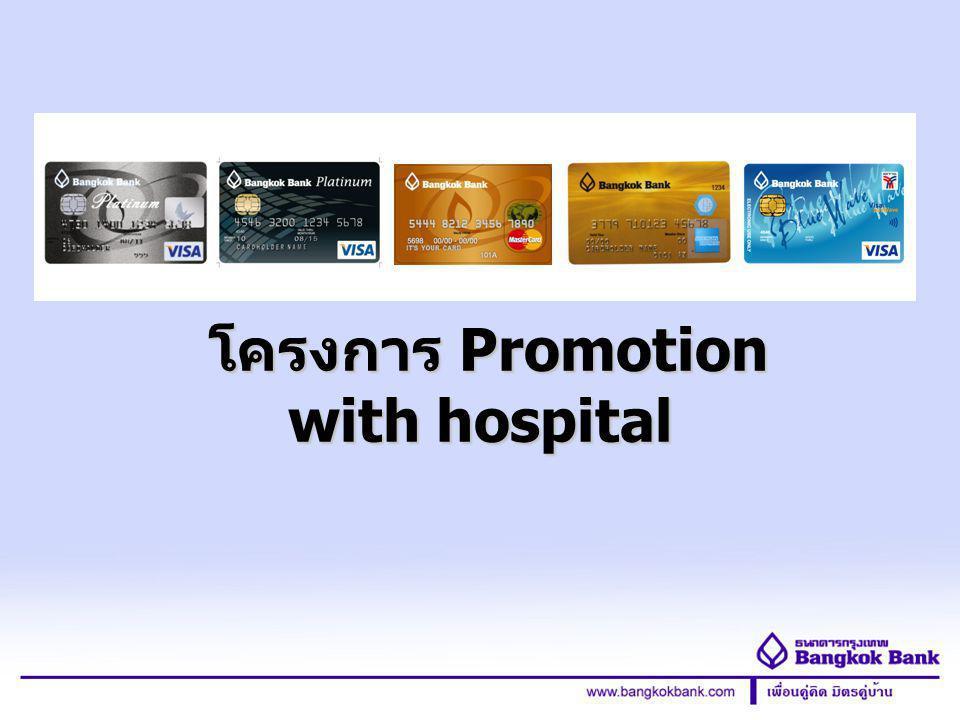 Credit Card Division วัตถุประสงค์ 1.เพื่อแสดงถึงความห่วงใยในสุขภาพของผู้ถือบัตร 2.