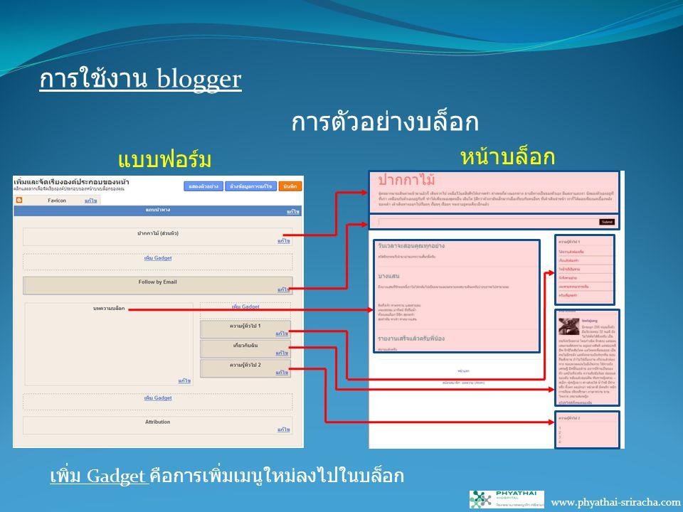 การใช้งาน blogger www.phyathai-sriracha.com การตัวอย่างบล็อก แบบฟอร์ม หน้าบล็อก เพิ่ม Gadget คือการเพิ่มเมนูใหม่ลงไปในบล็อก