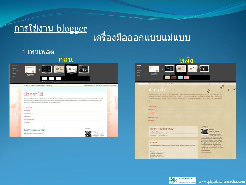 การใช้งาน blogger www.phyathai-sriracha.com เครื่องมือออกแบบแม่แบบ 1 เทมเพลต ก่อน หลัง
