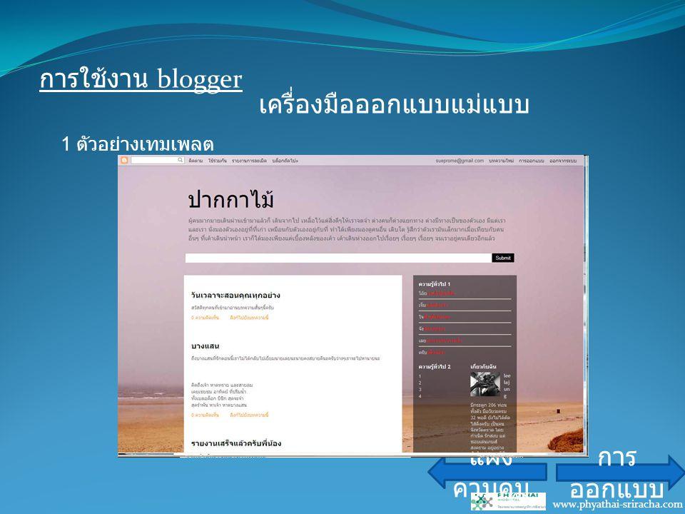 การใช้งาน blogger www.phyathai-sriracha.com เครื่องมือออกแบบแม่แบบ แผง ควบคุม การ ออกแบบ 1 ตัวอย่างเทมเพลต