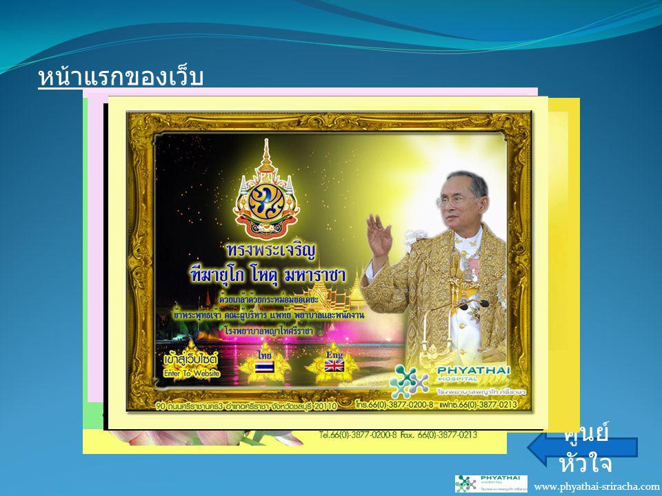 หน้าแรกของเว็บ www.phyathai-sriracha.com ศูนย์ หัวใจ