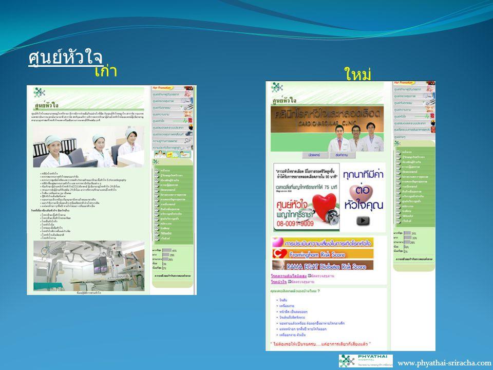 ศูนย์หัวใจ www.phyathai-sriracha.com เก่า ใหม่