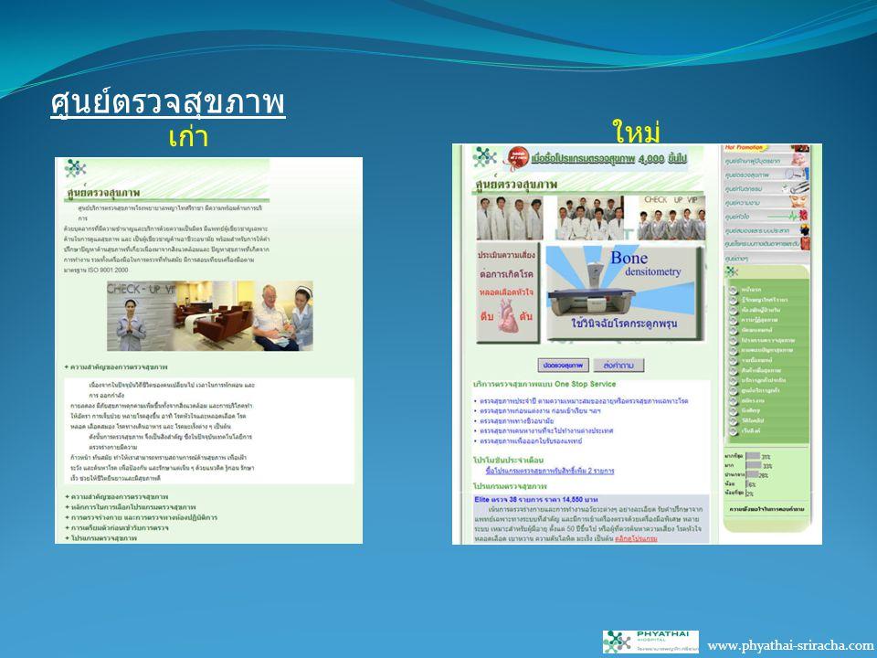 ศูนย์ตรวจสุขภาพ www.phyathai-sriracha.com เก่า ใหม่