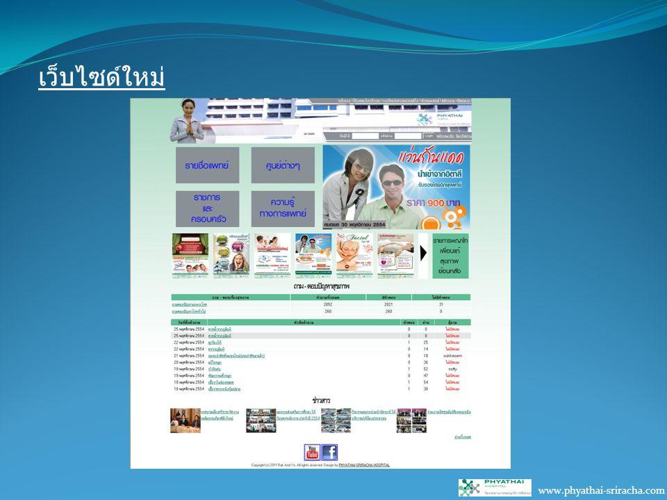เว็บไซด์ใหม่ www.phyathai-sriracha.com