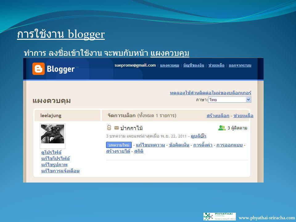 การใช้งาน blogger www.phyathai-sriracha.com ทำการ ลงชื่อเข้าใช้งาน จะพบกับหน้า แผงควบคุม