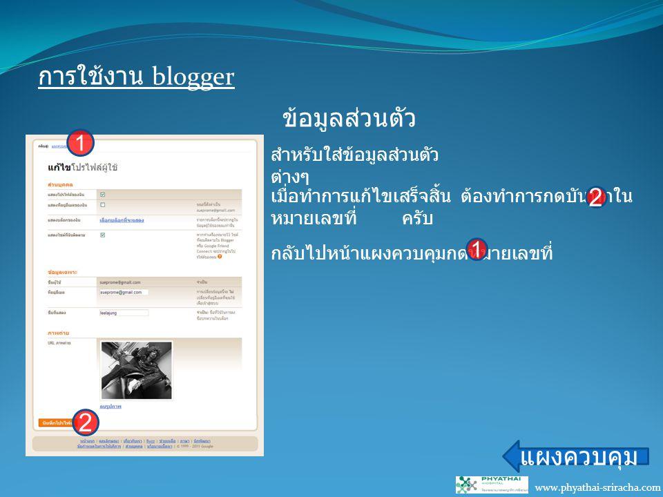การใช้งาน blogger www.phyathai-sriracha.com ข้อมูลส่วนตัว สำหรับใส่ข้อมูลส่วนตัว ต่างๆ เมื่อทำการแก้ไขเสร็จสิ้น ต้องทำการกดบันทึกใน หมายเลขที่ ครับ 1 2 2 กลับไปหน้าแผงควบคุมกดหมายเลขที่ 1 แผงควบคุม