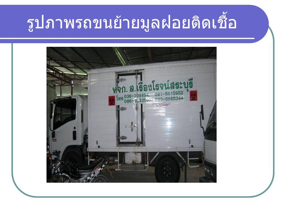 รูปภาพถังและรถเข็นมูลฝอยติดเชื้อ