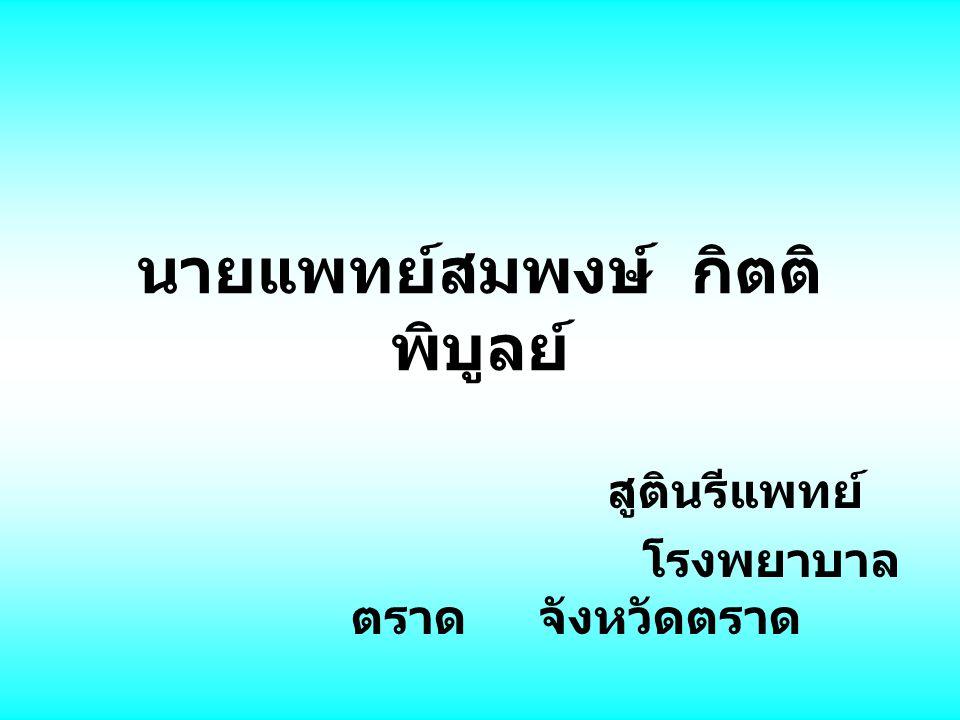 ผู้คลอด หญิงไทย อายุ 27 ปี G 3 P 2 ครรภ์แรก คลอดปกติ 2,800 กรัม ปี 2545 ครรภ์ที่สอง คลอดปกติ 2,500 กรัม ปี 2547 ANC รพ.
