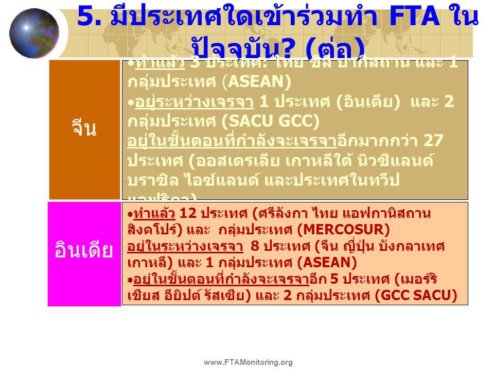5. มีประเทศใดเข้าร่วมทำ FTA ใน ปัจจุบัน ? ( ต่อ ) จีน อินเดีย   ทำแล้ว 3 ประเทศ : ไทย ชิลี ปากีสถาน และ 1 กลุ่มประเทศ (ASEAN)   อยู่ระหว่างเจรจา 1