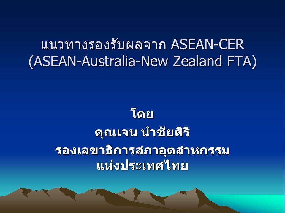 การดำเนินนโยบายเชิงรุก ( ต่อ ) การศึกษาและใช้ประโยชน์จากความตกลง เป็น สิ่งสำคัญ เช่น ความตกลงการค้าเสรีอาเซียน - ออสเตรเลีย - นิวซีแลนด์ มีข้อบทที่ว่าด้วยความ ร่วมมือทางเศรษฐกิจ ซึงอาจเป็นช่องทาง สำหรับการถ่ายทอดเทคโนโลยีจากออสเตรเลีย และนิวซีแลนด์มายังกลุ่มประเทศอาเซียน เช่น ในเรื่องมาตรฐานสินค้า เป็นต้น