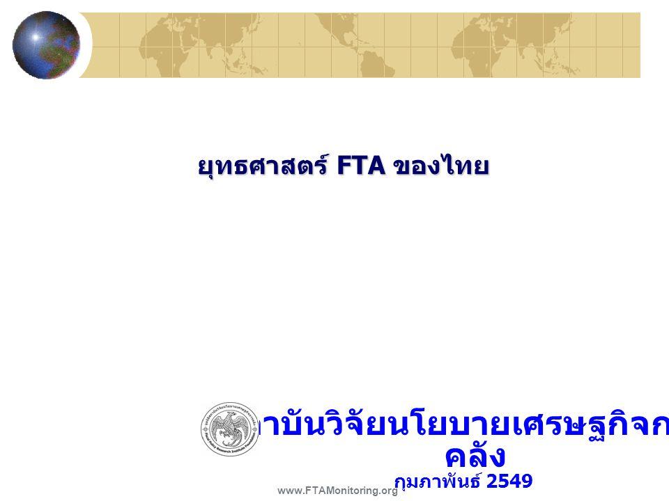 ยุทธศาสตร์ FTA ของไทย สถาบันวิจัยนโยบายเศรษฐกิจการ คลัง กุมภาพันธ์ 2549 www.FTAMonitoring.org