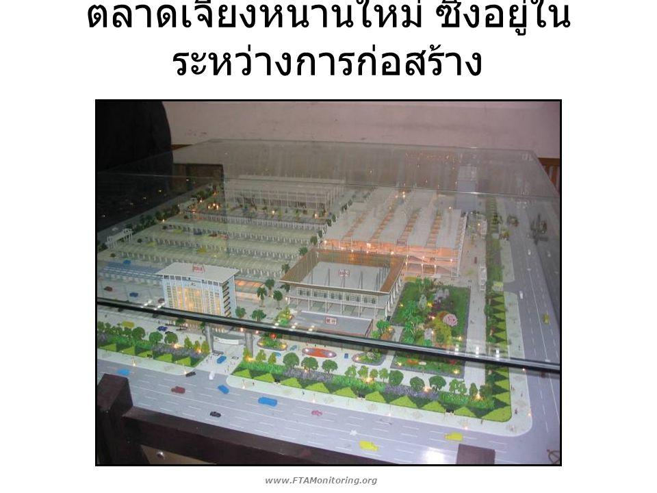 ตลาดเจียงหนานใหม่ ซึ่งอยู่ใน ระหว่างการก่อสร้าง www.FTAMonitoring.org