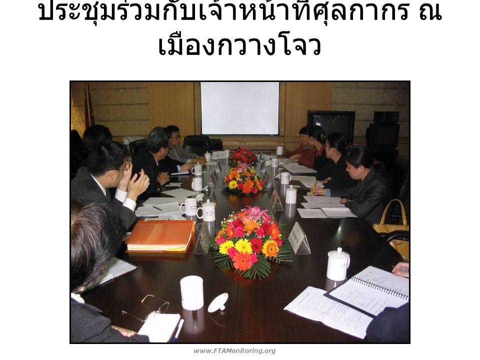 ประชุมร่วมกับเจ้าหน้าที่ศุลกากร ณ เมืองกวางโจว www.FTAMonitoring.org