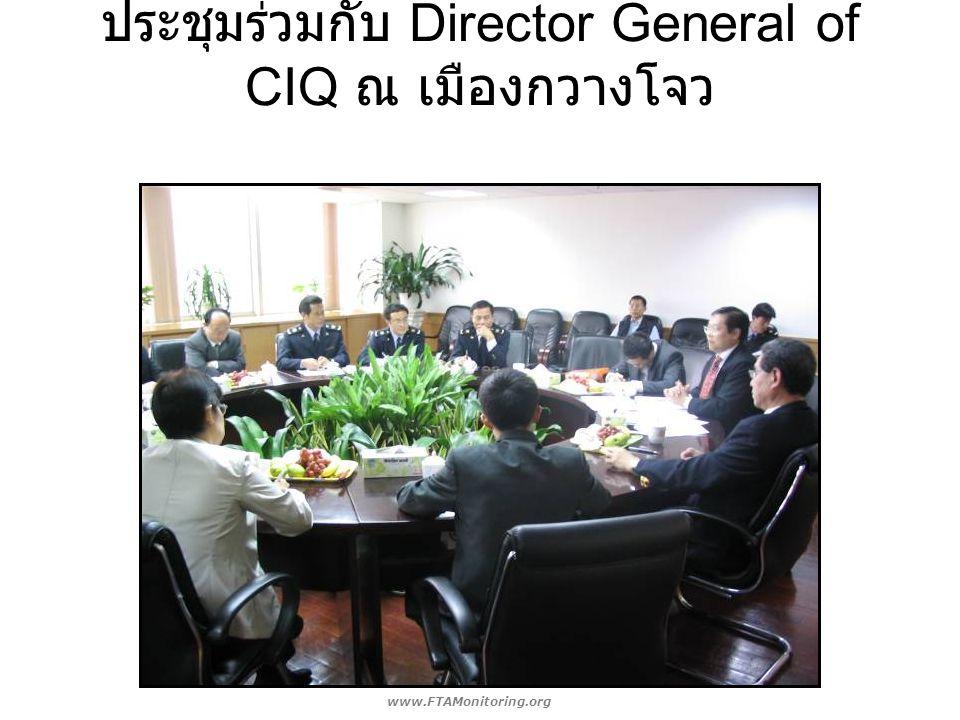 ประชุมร่วมกับ Director General of CIQ ณ เมืองกวางโจว www.FTAMonitoring.org