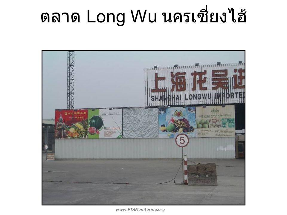 ตลาด Long Wu นครเซี่ยงไฮ้ www.FTAMonitoring.org