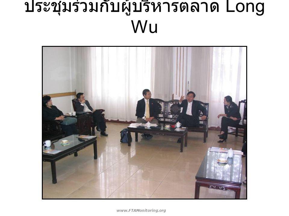 ประชุมร่วมกับผู้บริหารตลาด Long Wu www.FTAMonitoring.org