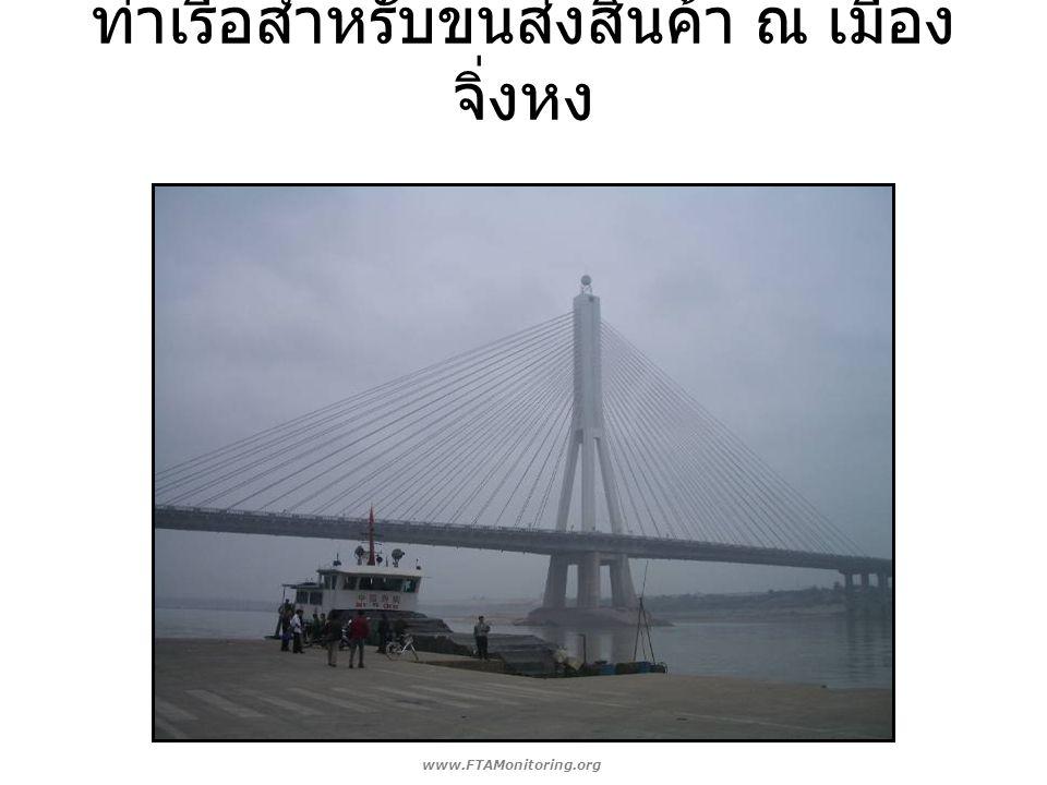 ท่าเรือสำหรับขนส่งสินค้า ณ เมือง จิ่งหง www.FTAMonitoring.org