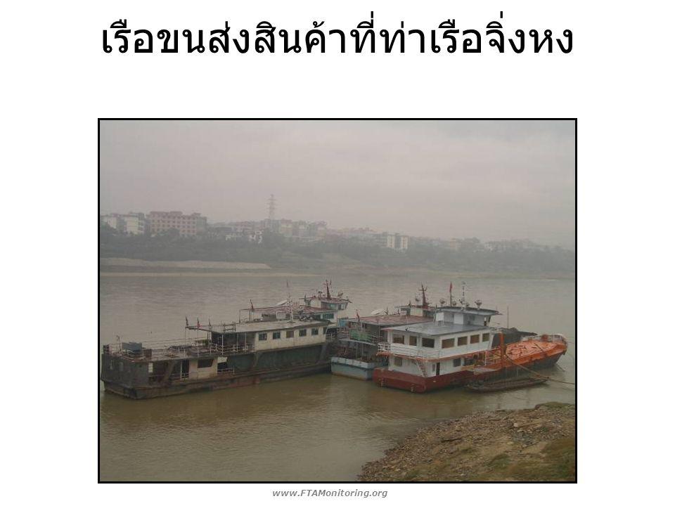 เรือขนส่งสินค้าที่ท่าเรือจิ่งหง www.FTAMonitoring.org