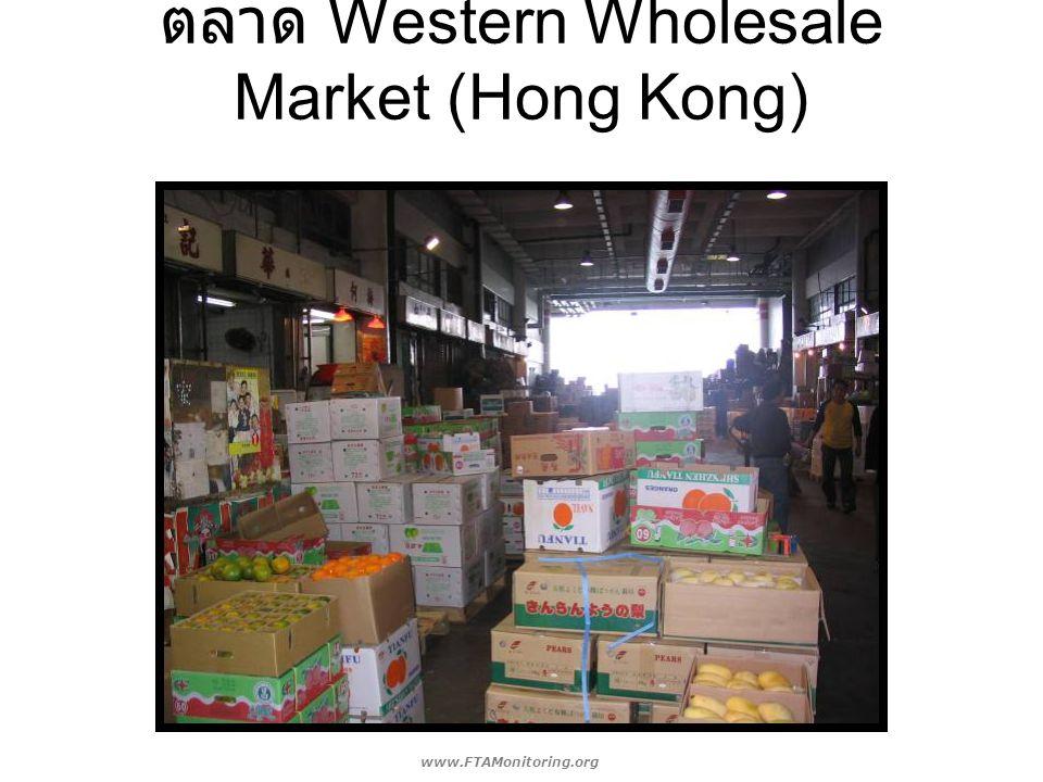 ตลาด Western Wholesale Market (Hong Kong) ผู้ส่งออกชาวไทย www.FTAMonitoring.org
