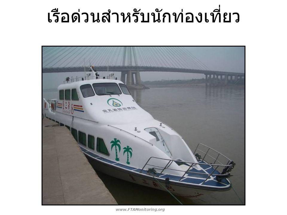 เรือด่วนสำหรับนักท่องเที่ยว www.FTAMonitoring.org