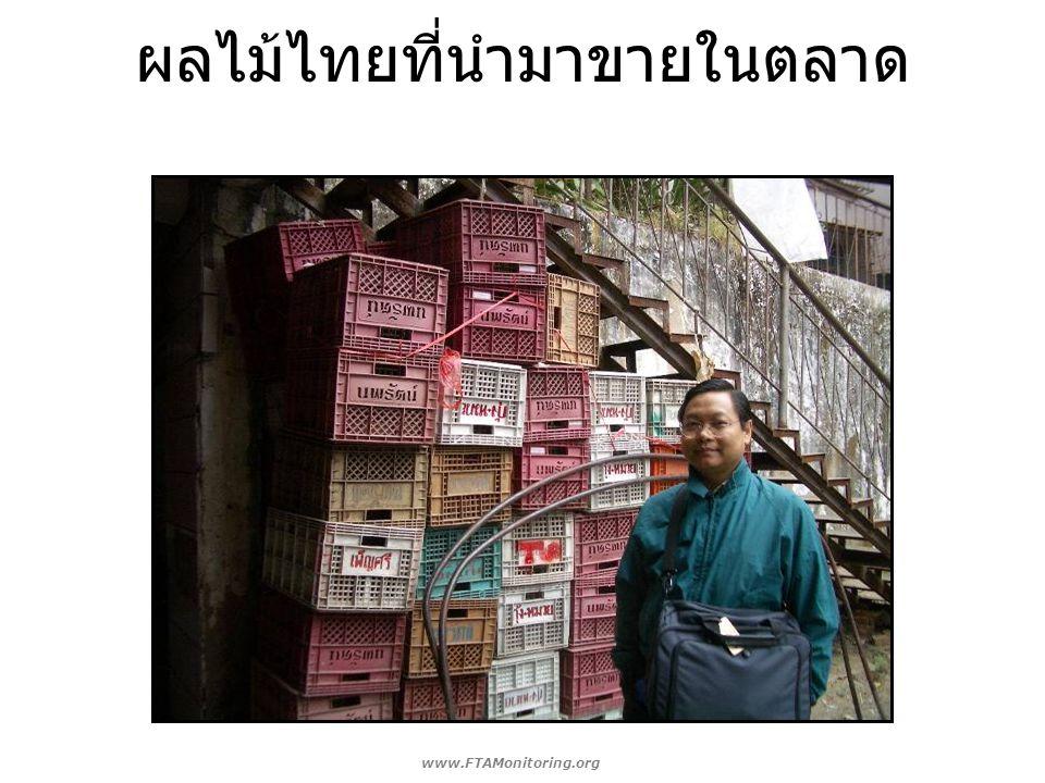 ผลไม้ไทยที่นำมาขายในตลาด www.FTAMonitoring.org