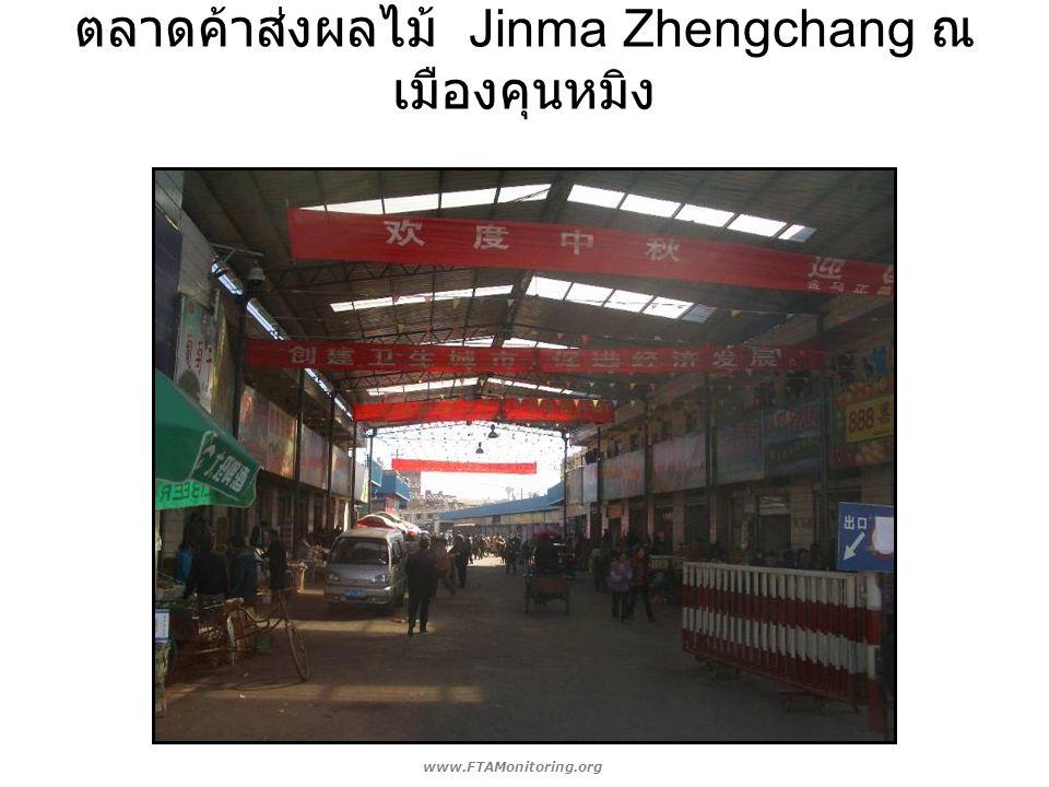 ตลาดค้าส่งผลไม้ Jinma Zhengchang ณ เมืองคุนหมิง www.FTAMonitoring.org