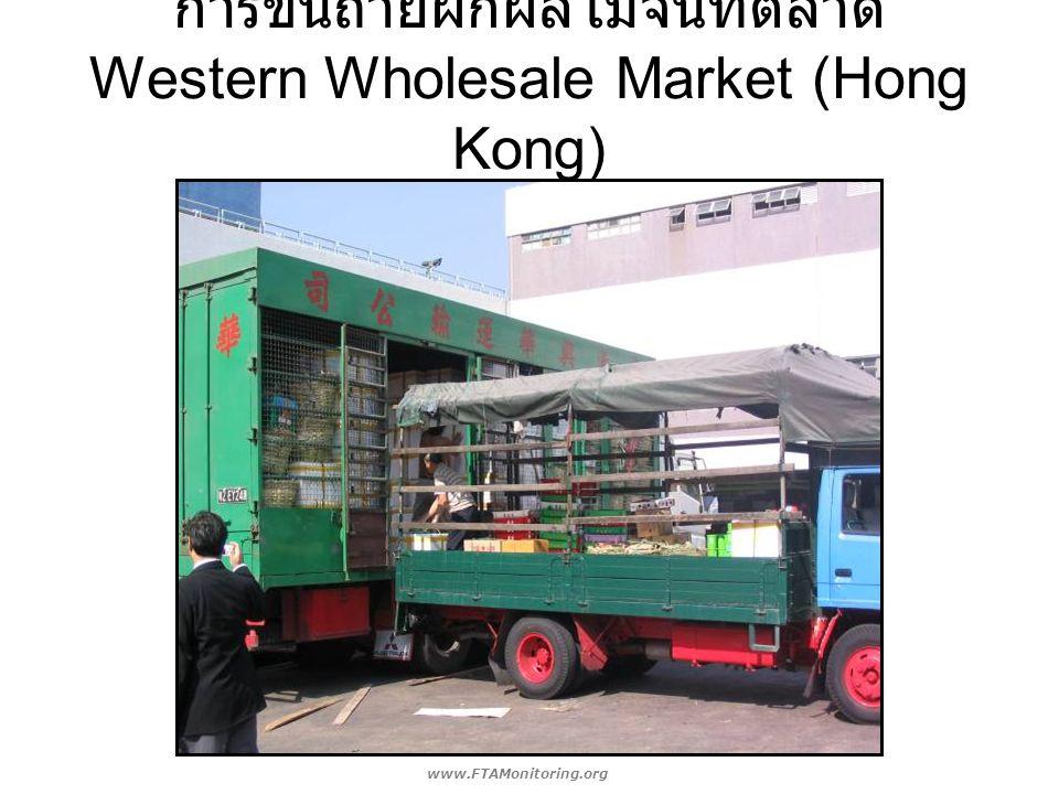 การขนถ่ายผักผลไม้จีนที่ตลาด Western Wholesale Market (Hong Kong) www.FTAMonitoring.org