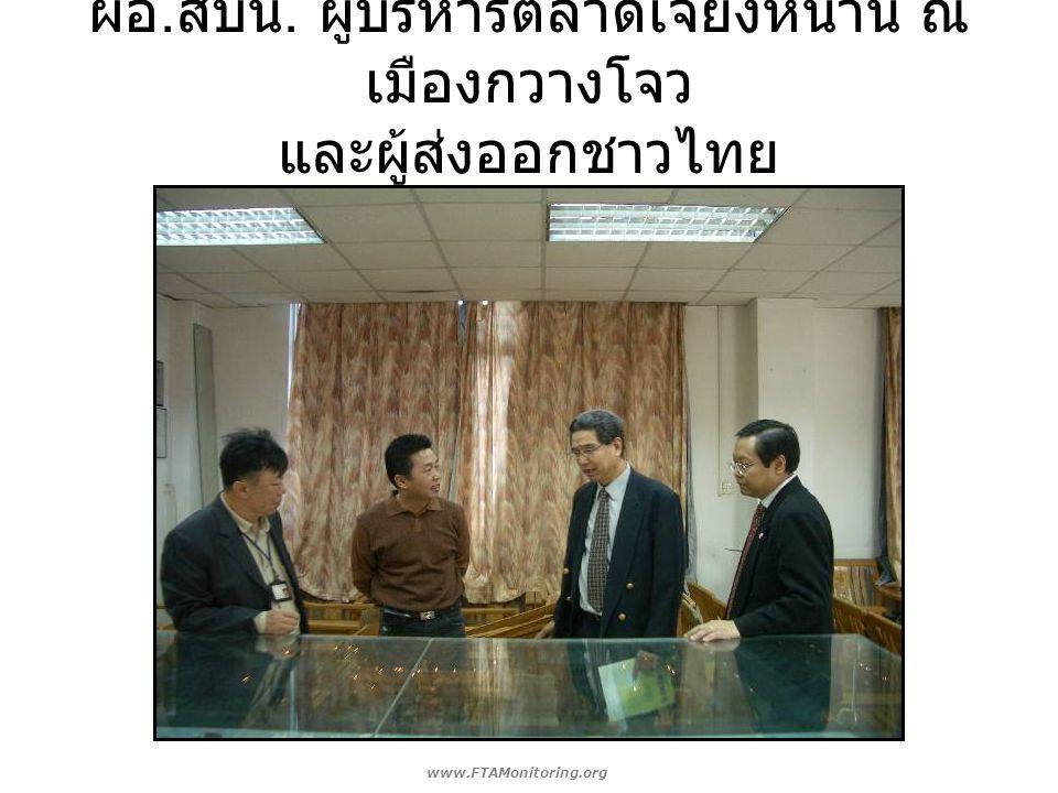 ผอ. สบน. ผู้บริหารตลาดเจียงหนาน ณ เมืองกวางโจว และผู้ส่งออกชาวไทย www.FTAMonitoring.org