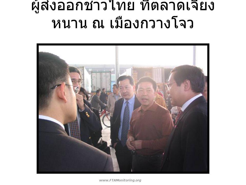 ผู้ส่งออกชาวไทย ที่ตลาดเจียง หนาน ณ เมืองกวางโจว www.FTAMonitoring.org