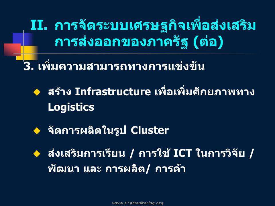  สร้าง Infrastructure เพื่อเพิ่มศักยภาพทาง Logistics  จัดการผลิตในรูป Cluster  ส่งเสริมการเรียน / การใช้ ICT ในการวิจัย / พัฒนา และ การผลิต/ การค้า II.