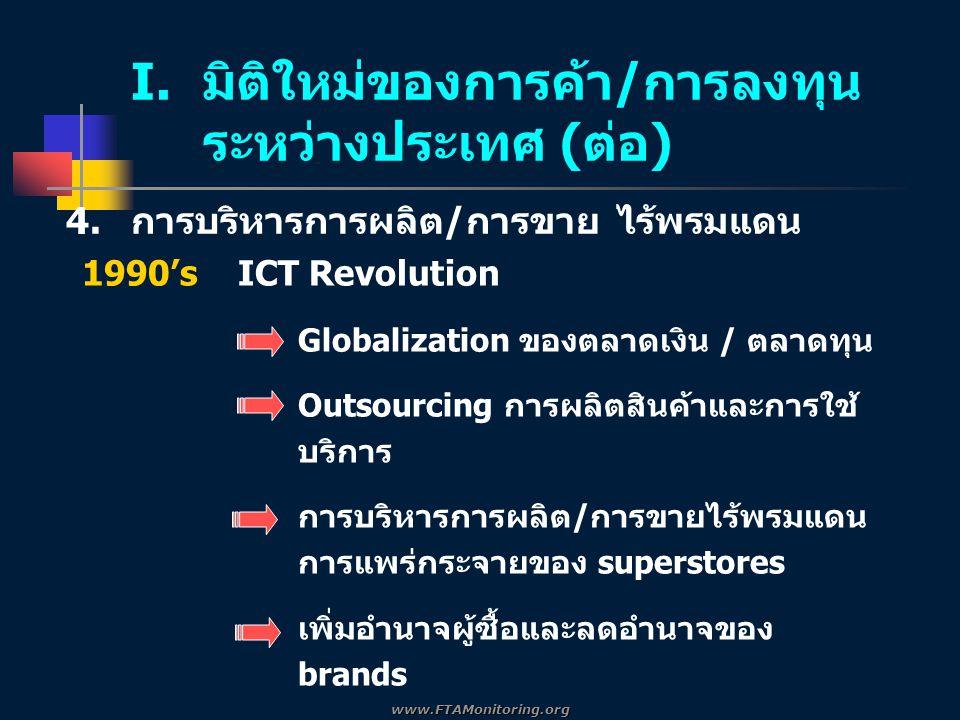 4.การบริหารการผลิต/การขาย ไร้พรมแดน 1990's ICT Revolution Globalization ของตลาดเงิน / ตลาดทุน Outsourcing การผลิตสินค้าและการใช้ บริการ การบริหารการผลิต/การขายไร้พรมแดน การแพร่กระจายของ superstores เพิ่มอำนาจผู้ซื้อและลดอำนาจของ brands I.