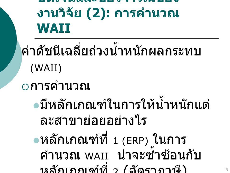 5 3. ประเด็นคำถามเพื่อความ ชัดเจนและข้อวิจารณ์ของ งานวิจัย (2): การคำนวณ WAII ค่าดัชนีเฉลี่ยถ่วงน้ำหนักผลกระทบ (WAII)  การคำนวณ มีหลักเกณฑ์ในการให้น้