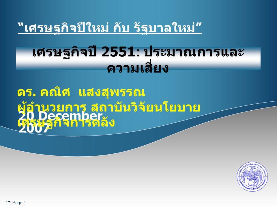 FPRI  Page 2 1997-98EconomicCrisis2001Bubble Dot com 2006-7PoliticalUnstable Dec 2004 TSUNAMI 3.85.84.8 3.33.44.3 Thai GDP World GDP 10 ปี หลังวิกฤติเศรษฐกิจ : อัตรา การขยายตัว 6.06.7 EA-8 GDP 4.54.65.8 EA-7 GDP Exc.