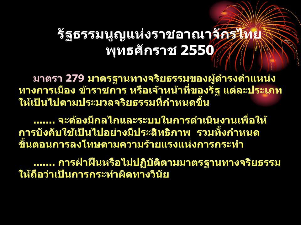 รัฐธรรมนูญแห่งราชอาณาจักรไทย พุทธศักราช 2550 มาตรา 279 มาตรฐานทางจริยธรรมของผู้ดำรงตำแหน่ง ทางการเมือง ข้าราชการ หรือเจ้าหน้าที่ของรัฐ แต่ละประเภท ให้