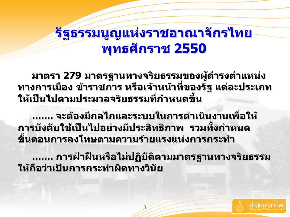 3 รัฐธรรมนูญแห่งราชอาณาจักรไทย พุทธศักราช 2550 มาตรา 279 มาตรฐานทางจริยธรรมของผู้ดำรงตำแหน่ง มาตรา 279 มาตรฐานทางจริยธรรมของผู้ดำรงตำแหน่ง ทางการเมือง ข้าราชการ หรือเจ้าหน้าที่ของรัฐ แต่ละประเภท ให้เป็นไปตามประมวลจริยธรรมที่กำหนดขึ้น.......