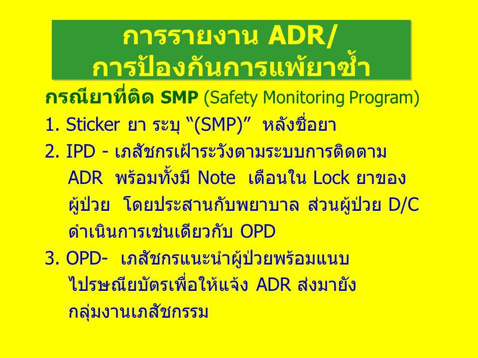 """การรายงาน ADR/ การป้องกันการแพ้ยาซ้ำ กรณียาที่ติด SMP (Safety Monitoring Program) 1. Sticker ยา ระบุ """"(SMP)"""" หลังชื่อยา 2. IPD - เภสัชกรเฝ้าระวังตามระ"""