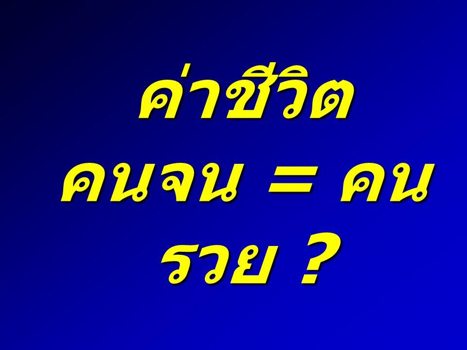 ค่าชีวิต คนจน = คน รวย ?