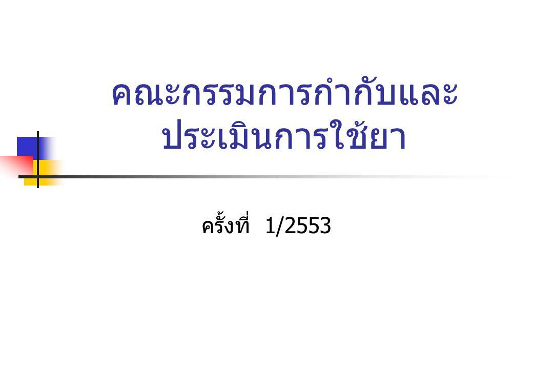 คณะกรรมการกำกับและ ประเมินการใช้ยา ครั้งที่ 1/2553
