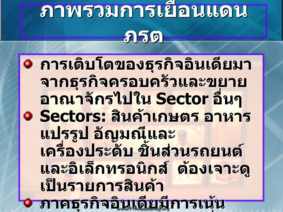 สถานฑูตและสถานกงสุลไทย  การสัมผัสกับผู้ประกอบการอินเดีย และหน่วยงานราชการของอินเดีย กลุ่มผู้ประกอบการไทยที่เข้าไปใน อินเดีย : CP, Auto-parts (Thai Summit), AIS, Ital-Thai, Sino- Thai, ABAC.