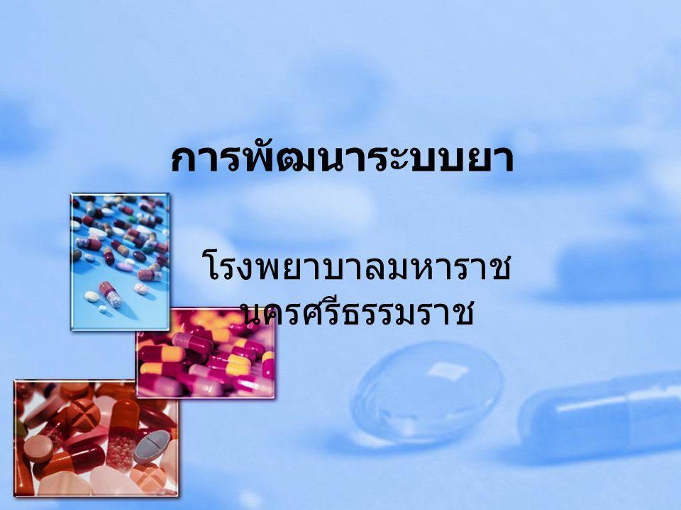 ระบบยาโรงพยาบาลมหาราช นครศรีธรรมราช คณะกรรมการเภสัชกรรมและการบำบัด * คณะอนุกรรมการเภสัชกรรมและการบำบัด - การบริหารเวชภัณฑ์ * คณะกรรมการพัฒนาระบบยา - ความปลอดภัยด้านยา * คณะกรรมการกำกับและประเมินการใช้ยา * คณะทำงานบริหารยาเคมีบำบัด