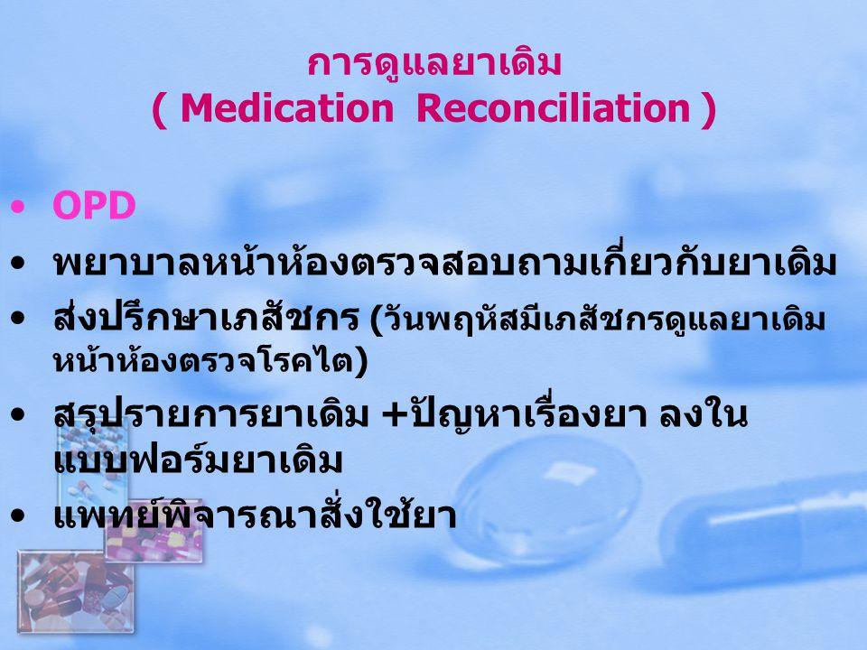 การดูแลยาเดิม ( Medication Reconciliation ) OPD พยาบาลหน้าห้องตรวจสอบถามเกี่ยวกับยาเดิม ส่งปรึกษาเภสัชกร (วันพฤหัสมีเภสัชกรดูแลยาเดิม หน้าห้องตรวจโรคไ