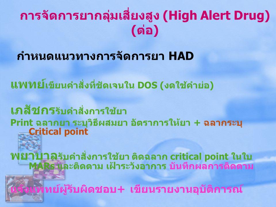 การจัดการยากลุ่มเสี่ยงสูง (High Alert Drug) (ต่อ) กำหนดแนวทางการจัดการยา HAD แพทย์ เขียนคำสั่งที่ชัดเจนใน DOS (งดใช้คำย่อ) เภสัชกร รับคำสั่งการใช้ยา P