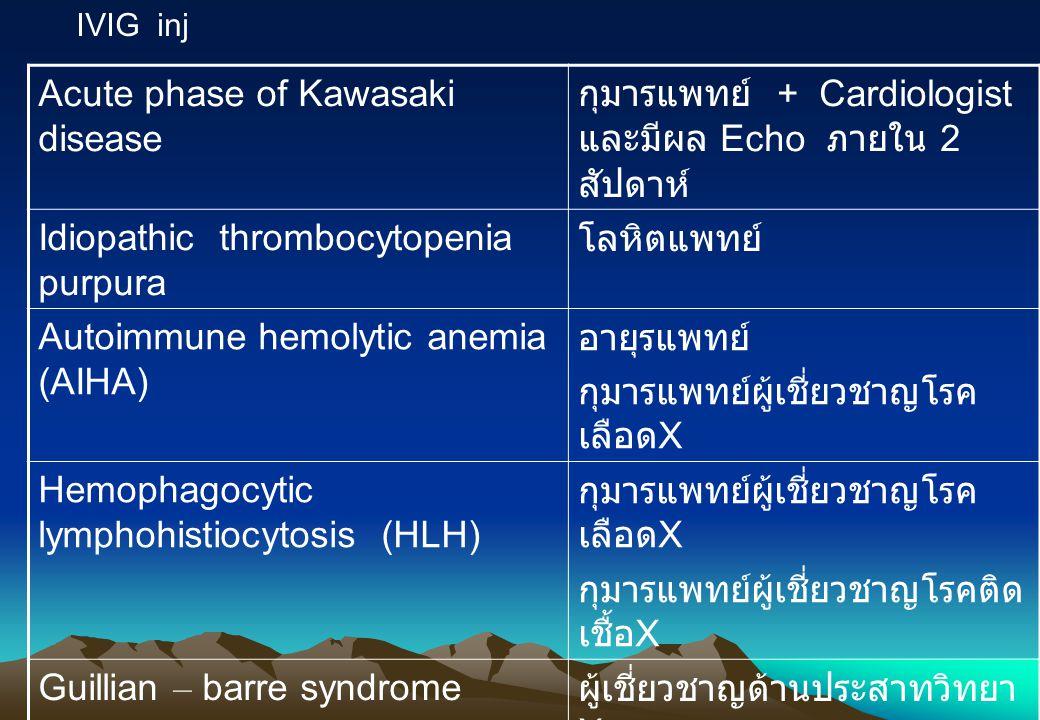 Acute phase of Kawasaki disease กุมารแพทย์ + Cardiologist และมีผล Echo ภายใน 2 สัปดาห์ Idiopathic thrombocytopenia purpura โลหิตแพทย์ Autoimmune hemol