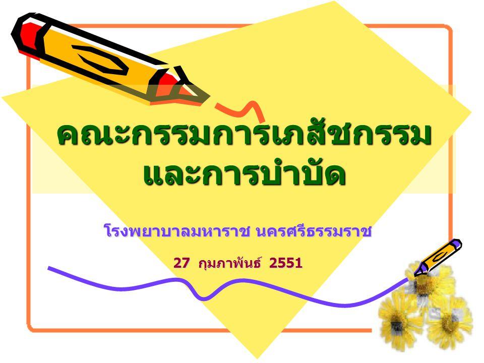 โรงพยาบาลมหาราช นครศรีธรรมราช 27 กุมภาพันธ์ 2551 คณะกรรมการเภสัชกรรม และการบำบัด