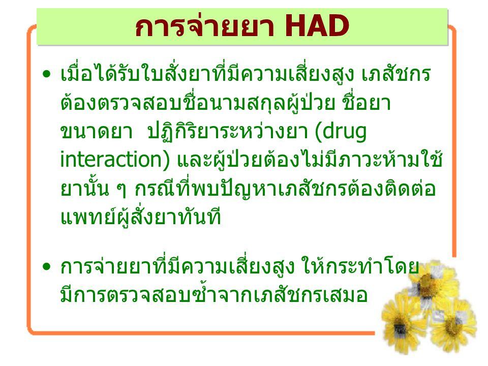 การจ่ายยา HAD เมื่อได้รับใบสั่งยาที่มีความเสี่ยงสูง เภสัชกร ต้องตรวจสอบชื่อนามสกุลผู้ป่วย ชื่อยา ขนาดยา ปฏิกิริยาระหว่างยา (drug interaction) และผู้ป่