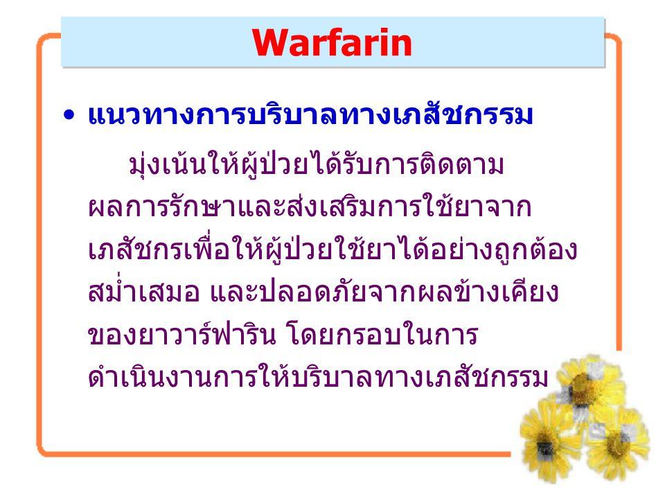 Warfarin แนวทางการบริบาลทางเภสัชกรรม มุ่งเน้นให้ผู้ป่วยได้รับการติดตาม ผลการรักษาและส่งเสริมการใช้ยาจาก เภสัชกรเพื่อให้ผู้ป่วยใช้ยาได้อย่างถูกต้อง สม่