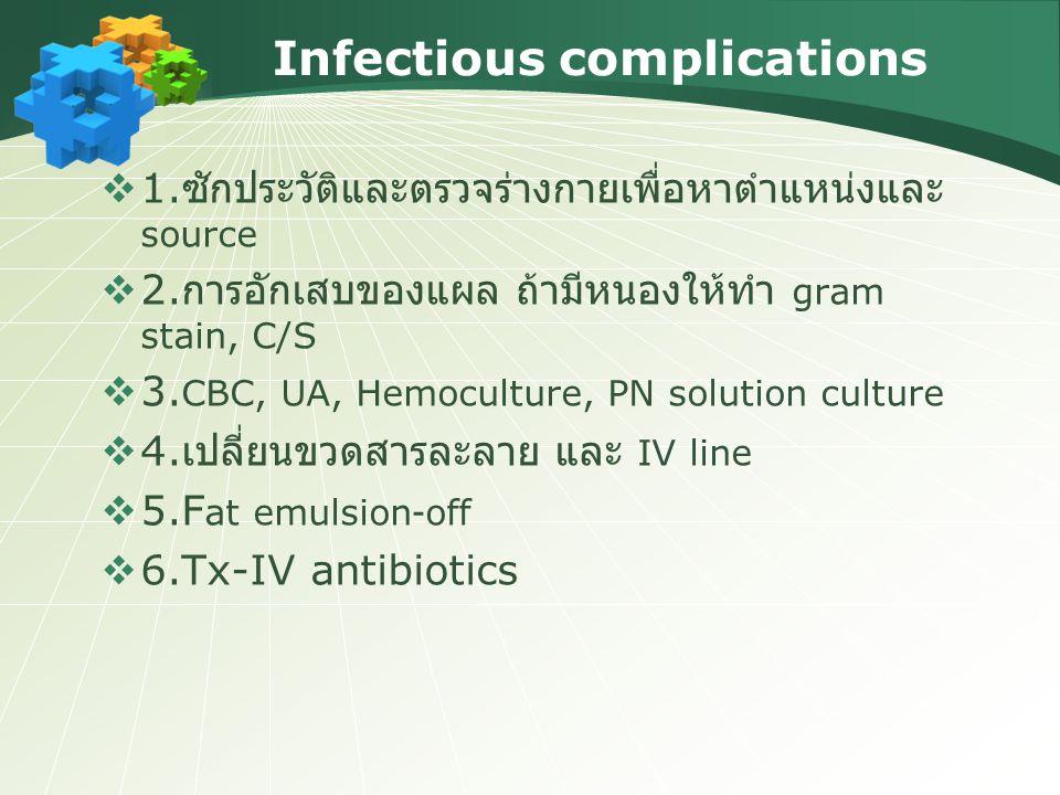 Infectious complications  1. ซักประวัติและตรวจร่างกายเพื่อหาตำแหน่งและ source  2. การอักเสบของแผล ถ้ามีหนองให้ทำ gram stain, C/S  3. CBC, UA, Hemoc