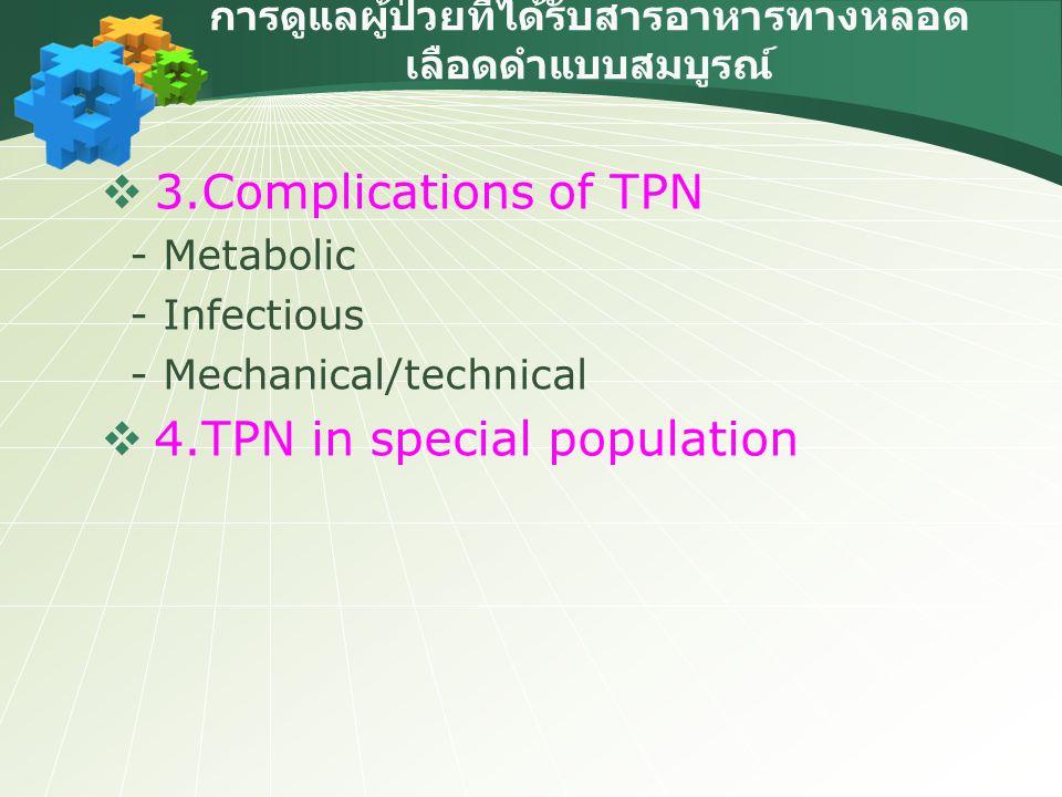 การดูแลผู้ป่วยที่ได้รับสารอาหารทางหลอด เลือดดำแบบสมบูรณ์  3.Complications of TPN - Metabolic - Infectious - Mechanical/technical  4.TPN in special p