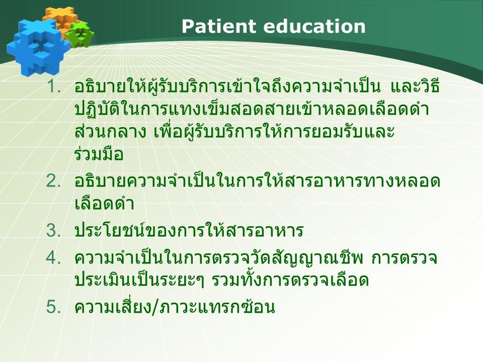 Patient education 1. อธิบายให้ผู้รับบริการเข้าใจถึงความจำเป็น และวิธี ปฏิบัติในการแทงเข็มสอดสายเข้าหลอดเลือดดำ ส่วนกลาง เพื่อผู้รับบริการให้การยอมรับแ